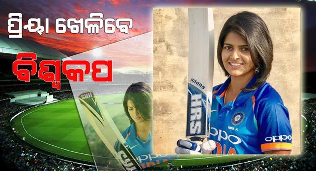 Khabar Odisha:Sports-cricket-odisha-churu-rajasthan-girl-priya-punia-selected-in-indian-cricket-team-for-icc-womens-t20-world-cup