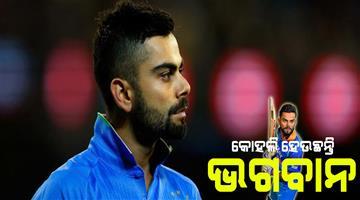 Khabar Odisha:Sports-cricket-odisha-graeme-swann-says-virat-kohli-is-a-modern-day-jesus