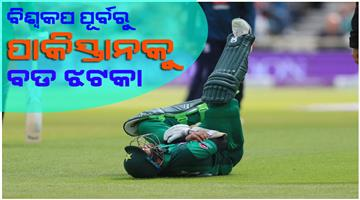 Khabar Odisha:Sports-cricket-odisha-4th-odi-imam-ul-haq-has-retired-hurt-after-receiving-a-hard-blow-on-the-elbow-from-an-89mph