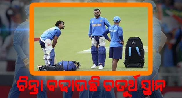 Khabar Odisha:Sports-cricket-odisha-team-india-used-11-players-on-number-four-in-the-last-two-years-but-all-failed