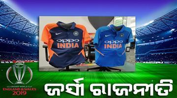 Khabar Odisha:Sports-cricket-politics-odisha-india-bhagwa-jersey-england-match-controversy-congress-samajwadi-party
