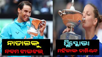 Khabar Odisha:Sports-tennis-odisha-rafael-nadal-defeated-novak-djokovic-to-win-italian-open-for-record-9th-time-pliskova-wins-in-women