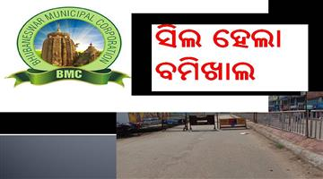 Khabar Odisha:State-Bhubaneswar-Bamikhal-area-seal-after-three-person-identify-as-coronavirus
