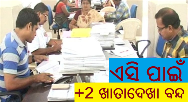 Khabar Odisha:State-Education-Odisha-2-Evaluation-stopped-by-lectures-only-for-AC