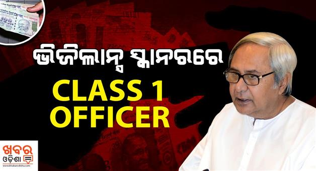 Khabar Odisha:State-Odisha-895-class-One-Officers-in-Vigilance-trap