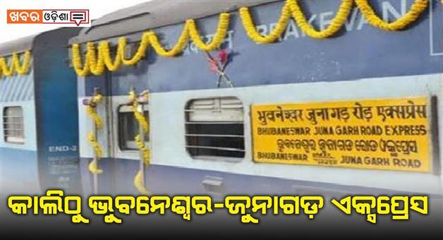 Khabar Odisha:State-Odisha-Bhubaneswar-jhunagarh-express-will-start-from-tomorrow