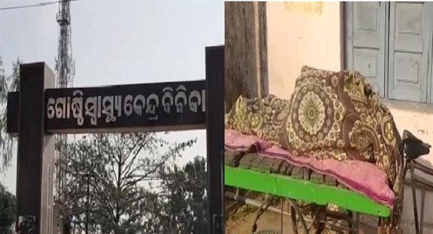 Khabar Odisha:State-Odisha-Body-of-a-married-woman-reportedly-lying-unattended-in-a-trolley-outside-Binika-CHC-since-Friday-night