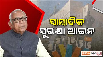 Khabar Odisha:State-Odisha-Congress-MLA-Narasingha-Mishra-demands-introduction-of-new-rules-for-safety-of-journalist