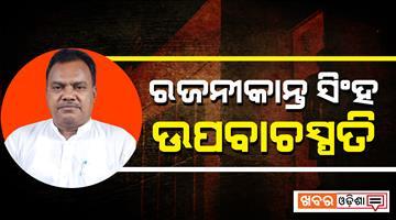 Khabar Odisha:State-Odisha-Deputy-speaker-rajanikant-Singh-declared-Odisha