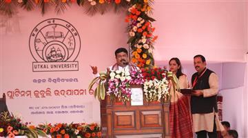 Khabar Odisha:State-Odisha-Dharmendra-Pradhan-at-Vani-Vihar-Utkal-University