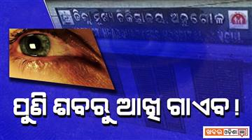Khabar Odisha:State-Odisha-Eyes-misplace-from-deadbody-repeat-in-Anugul-Hospital