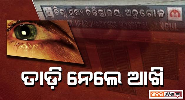 Khabar Odisha:State-Odisha-Eyes-misplace-from-deadbody-in-Anugul-Hospital