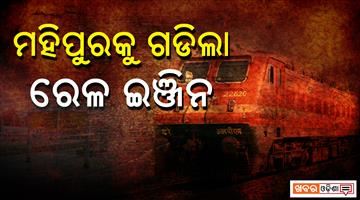 Khabar Odisha:State-Odisha-Khurda--bolangir--rail-line-work-trail-engine-started-from-nayagarh-to-mahipur