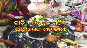 Khabar Odisha:State-Odisha-Mahashivratri-today-know-right-time-for-ritual-offer-to-Shiv-Puja
