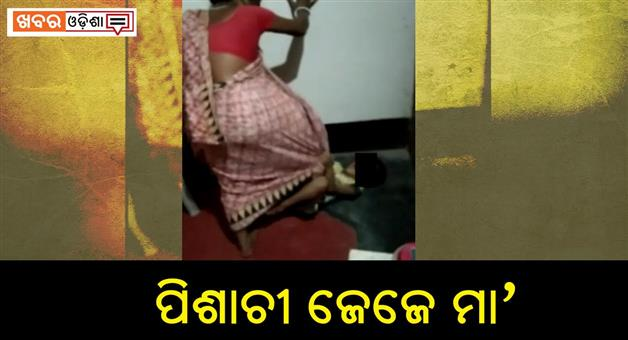 Khabar Odisha:State-Odisha-Minor-Boy-Subjected-To-Torture-By-Grandmom-Video-Goes-Viral