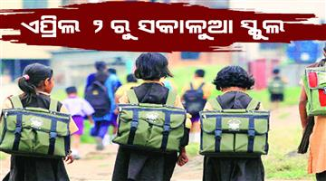 Khabar Odisha:State-Odisha-Morning-classes-from-April-2-for-all-school