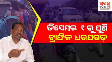Khabar Odisha:State-Odisha-New-Traffic-Rule-restarts-from-December-01