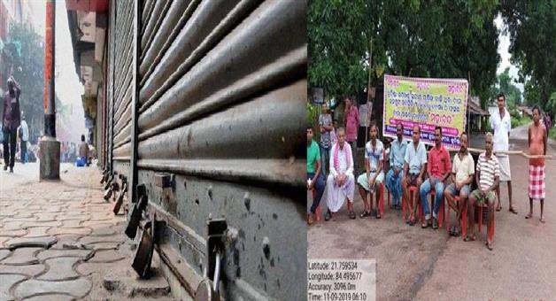 Khabar Odisha:State-Odisha-Nuapada-12hours-strike-for-Medical-college-Demand