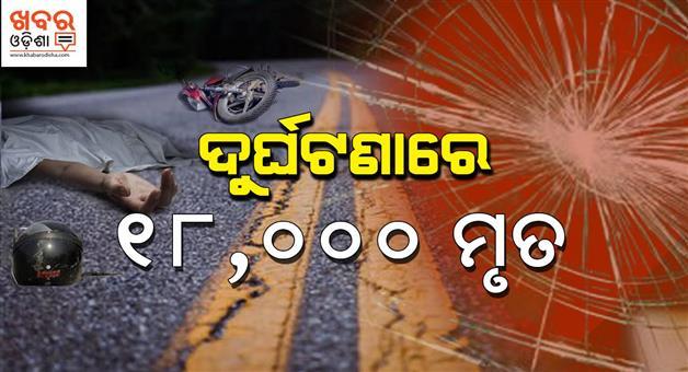 Khabar Odisha:State-Odisha-Odisha-witnessed-18683-road-mishap-deaths-in-last-4-years