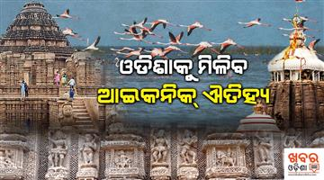 Khabar Odisha:State-Odisha-Odisha-will-get-place-in-Iconic-tourisim-sites-in-India