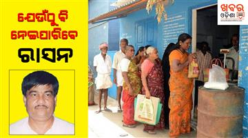 Khabar Odisha:State-Odisha-One-antion-One-Ration-card-will-start-in-Odisha-from-september-01