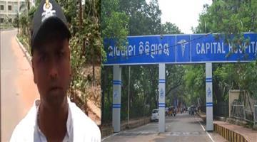 Khabar Odisha:State-Odisha-Police-si-Attmpt-to-suicide