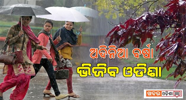 Khabar Odisha:State-Odisha-Posibility-of-rainfall-for-next-3-to-4-days-in-Odisha