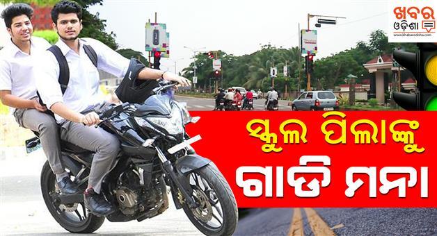 Khabar Odisha:State-Odisha-School-Student-cant-ride-Motor-vachile