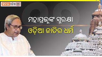 Khabar Odisha:State-Odisha-The-eviction-might-affect-some-families-but-it-is-essential-for-Srimandirs-security-says-Cm-Naveen-Patnaik