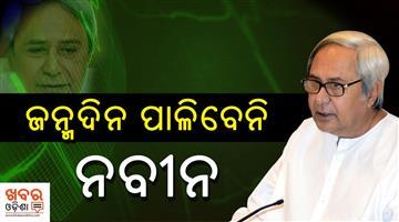 Khabar Odisha:State-Odisha-Tomorrow-CM-Naveen-Pattnaik-Will-not-Celebrate-his-birthday