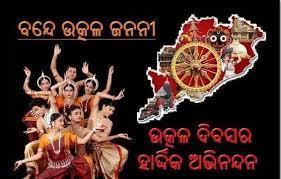 Khabar Odisha:State-Odisha-Utkal-Divas