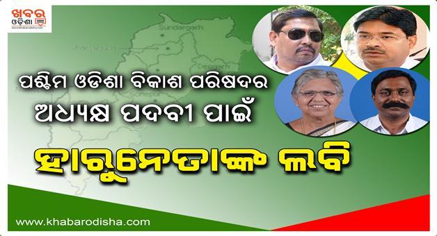 Khabar Odisha:State-Odisha-Western-Odisha-Bikash-parishad-Leader-lobby
