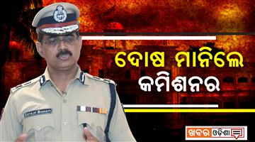 Khabar Odisha:State-Odisha-Youth-arrested-on-false-charges-in-Cuttack-agreed-by-police-commissioner