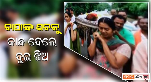 Khabar Odisha:State-Odisha-daughters-did-her-fathers-last-rituals-in-Malkangiri
