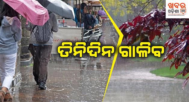 Khabar Odisha:State-Odisha-heavy-rain-fall-alert-for-3days-in-Odisha