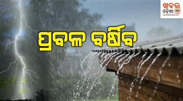Khabar Odisha:State-Odisha-heavy-rain-fall-for-5days-in-Odisha-due-to-low-pressure