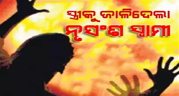 Khabar Odisha:State-Odisha-husband-murder-his-Wife-with-burnig-fire