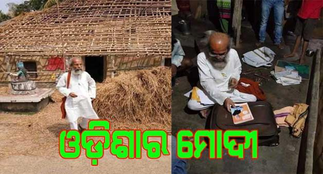Khabar Odisha:State-Odisha-meet-member-of-parliament-from-odisha-who-is-known-as-modi