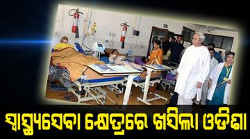 Khabar Odisha:State-Odisha-odisha-bring-down-one-spot-in-the-health-index
