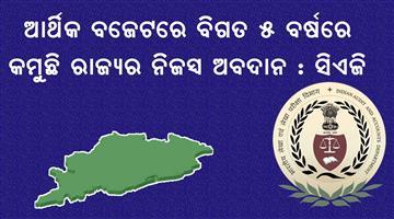 Khabar Odisha:State-Own-Revenue-Decreasing-CAG-Odisha-Budget