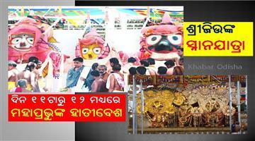 Khabar Odisha:State-Puri-Snana-Yatra-of-Shree-Jiew-Hati-besh-between-11-am-to-12-pm
