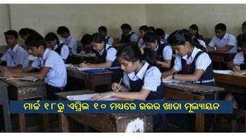 Khabar Odisha:State-Tenth-class-annual-examination-to-be-kicks-today-more-than-5-lakh-students-participated