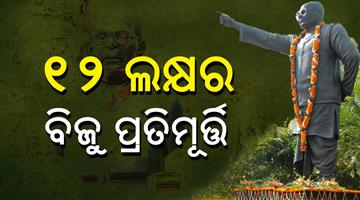 Khabar Odisha:State-news-biju-patnaik-bronze-statue-will-bulid-in-hinjilicut-expected-amount-wil-be-12-lakh