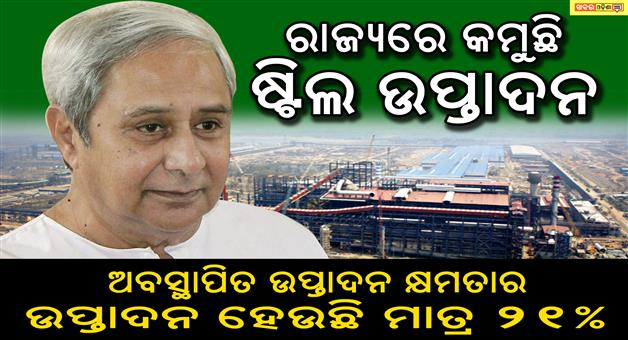 Khabar Odisha:Steel-Production-Down-Odisha