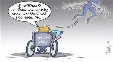Khabar Odisha:Stephen-Hawking-Cartoon-khabar-odisha