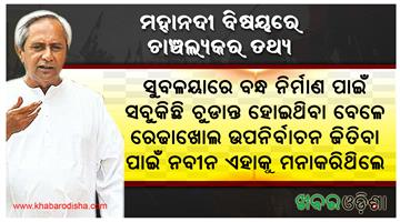 Khabar Odisha:Subalaya-Dam-Mahanadi-River-Dam-Odisha-Naveen-Pattnaik