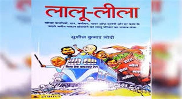 Khabar Odisha:Sushil-Modi-opening-his-book-Lalu-Leela-on-Jayprakash-Narayan-anniversary