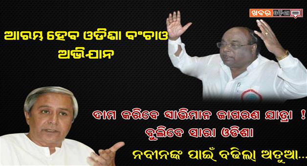 Khabar Odisha:Swabhiman-Jagaran-Yatra-may-Start-By-Damador-Rout-againest-Naveen-Pattnaik