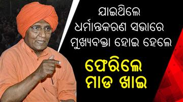 Khabar Odisha:Swami-Agnibesh-Attacked-Christian-Conversion