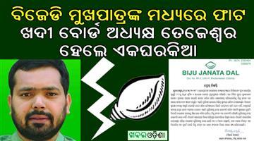 Khabar Odisha:Tejeswar-Parida-Baijayant-Panda-Link-Kendrapara-Politics-BJD-Politics